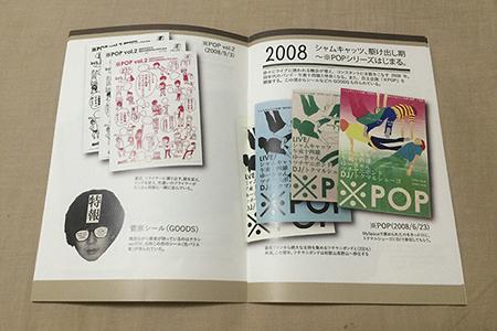 Tokyo Loco magazine シャムキャッツ特別版ZINE