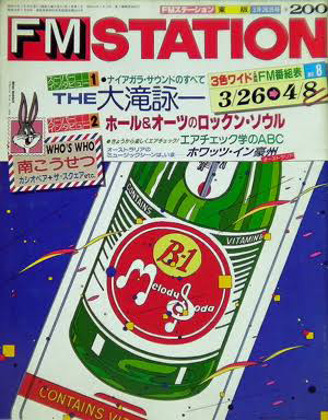 『FM STATION』1984年3月26日号、ダイヤモンド社