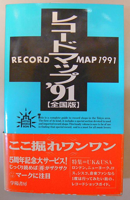 『レコードマップ』'91年度全国版、学陽書房