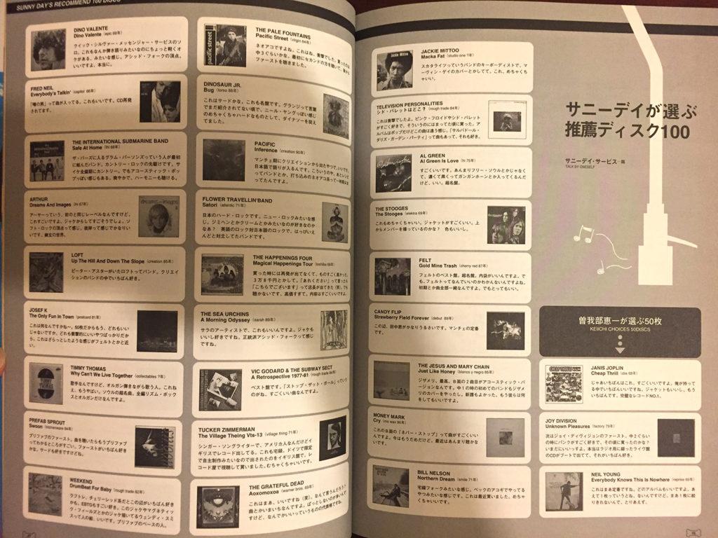 サニーデイ・サービス TOUR'98 オフィシャルパンフレット